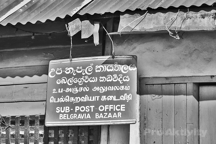 Šrí Lanka - Lindula - pošta
