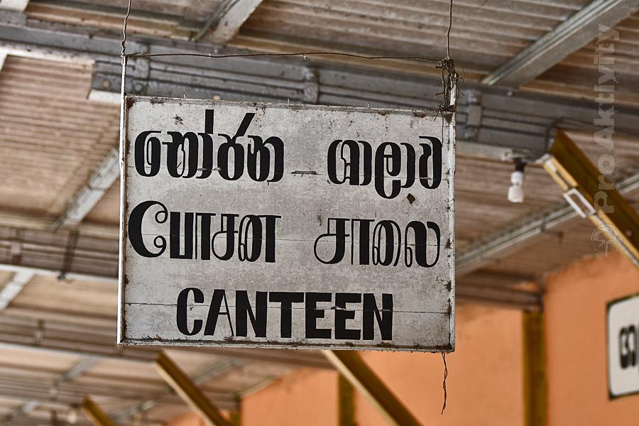 Šrí Lanka - Galoja - nádraží
