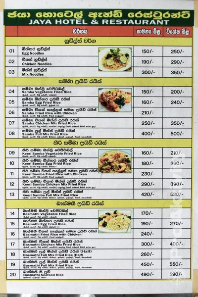Šrí Lanka - Polonaruva - jídelní lístek v restauraci